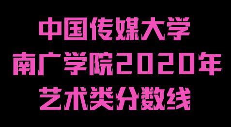 中国传媒大学南广学院2019年上海艺考生分数